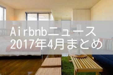Airbnbニュース!2017年4月のニュース一覧まとめ