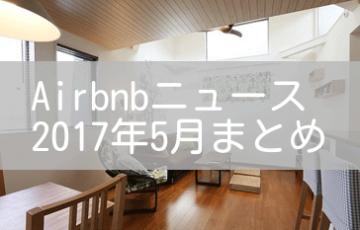Airbnbニュース!2017年5月のニュース一覧まとめ