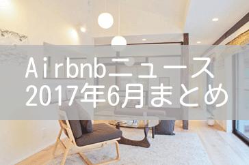 Airbnbニュース!2017年6月のニュース一覧まとめ