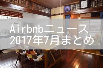 Airbnbニュース!2017年7月のニュース一覧まとめ