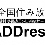 コリビングサービスであるADDressが開始予定