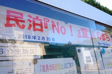 浦安市の美浜地区に民泊拒否の貼り紙