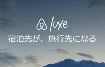 Airbnbが新サービスAirbnbLuxeを開始