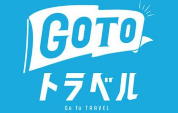 GoToトラベルで1泊5万円の旅館が人気、民泊が不人気な理由とは